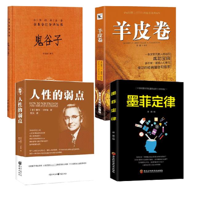 鬼谷子(精)&羊皮卷&人性的弱點&墨菲定律 共4冊