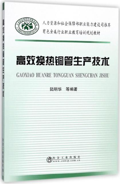 高效換熱銅管生產技術(有色金屬行業職業教育培訓規劃教材)
