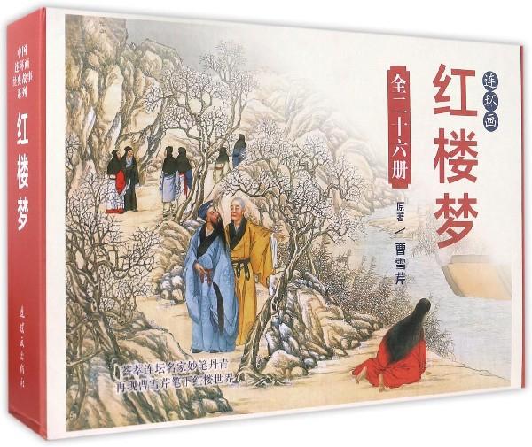 紅樓夢(共26冊)(精)/中國連環畫經典故事繫列