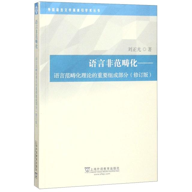 語言非範疇化--語言範疇化理論的重要組成部分(修訂版)/外國語言文學高被引學術叢書