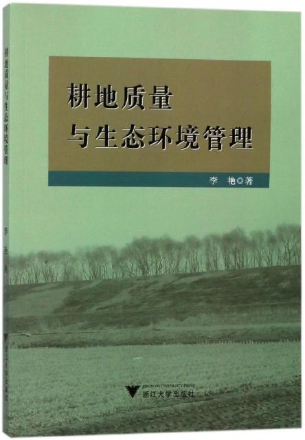 耕地質量與生態環境管