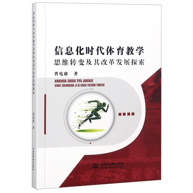 信息化時代體育教學思維轉變及其改革發展探索
