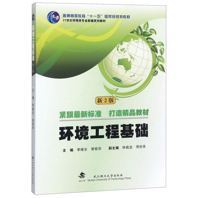 環境工程基礎(第2版21世紀環境類專業新編繫列教材普通高等教育十一五國家級規劃教材)