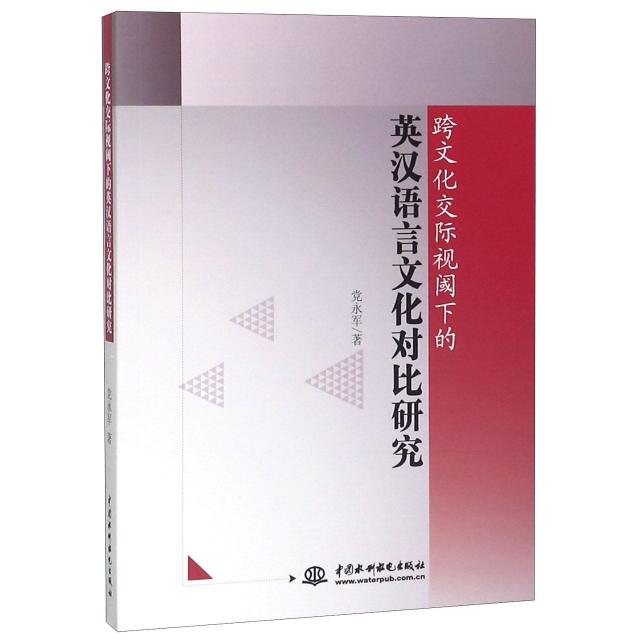 跨文化交際視閾下的英漢語言文化對比研究