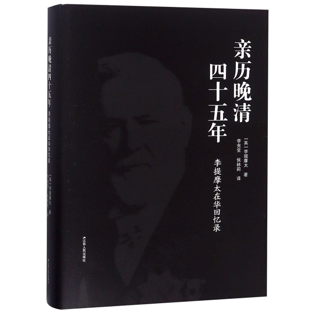 親歷晚清四十五年(李提摩太在華回憶錄)(精)