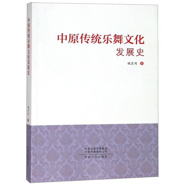 中原傳統樂舞文化發展史