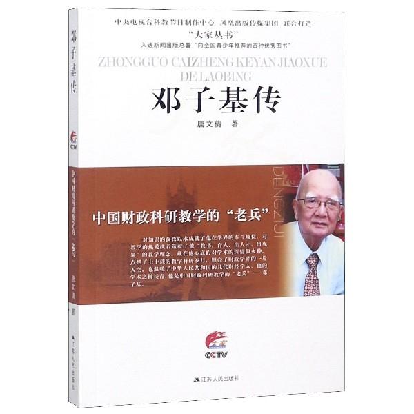 鄧子基傳(中國財政科研教學的老兵)/大家叢書
