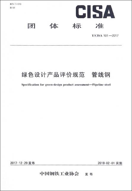 綠色設計產品評價規範管線鋼(TCISA101-2017)/團體標準