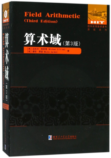 算術域(第3版)(英文版)/國外數學著作原版繫列