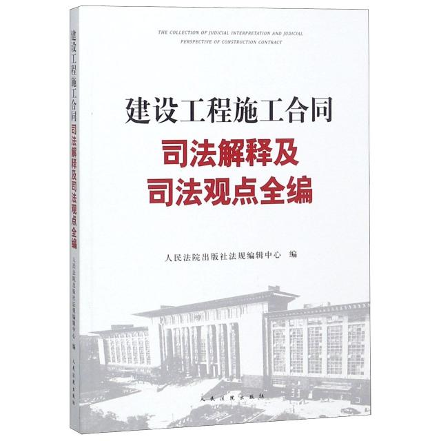 建設工程施工合同司法解釋及司法觀點全編