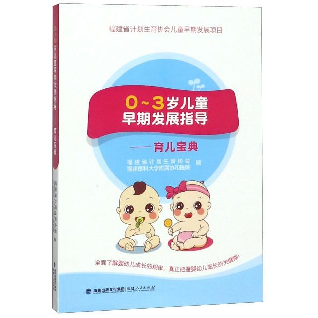 0-3歲兒童早期發展指導--育兒寶典