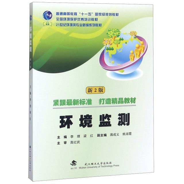 環境監測(第2版21世紀環境類專業新編繫列教材普通高等教育十一五國家級規劃教材)