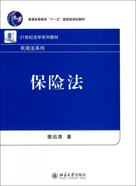 保險法(21世紀法學