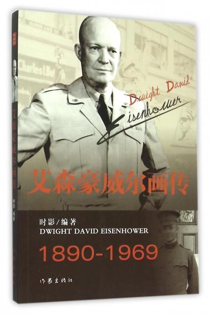 艾森豪威爾畫傳(1890-1969)