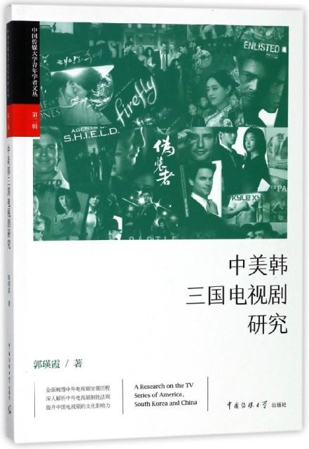 中美韓三國電視劇研究/中國傳媒大學青年學者文叢