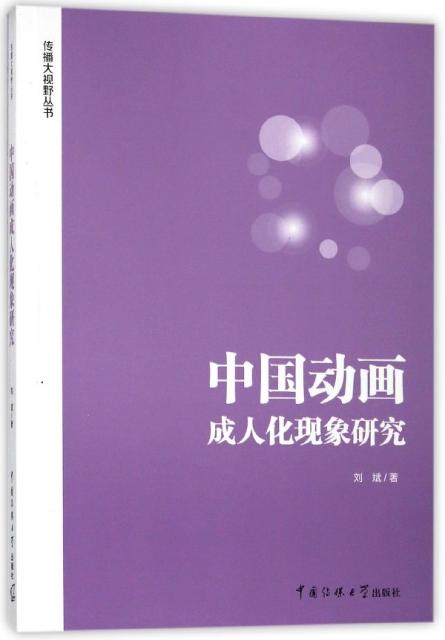 中國動畫成人化現像研究/傳播大視野叢書