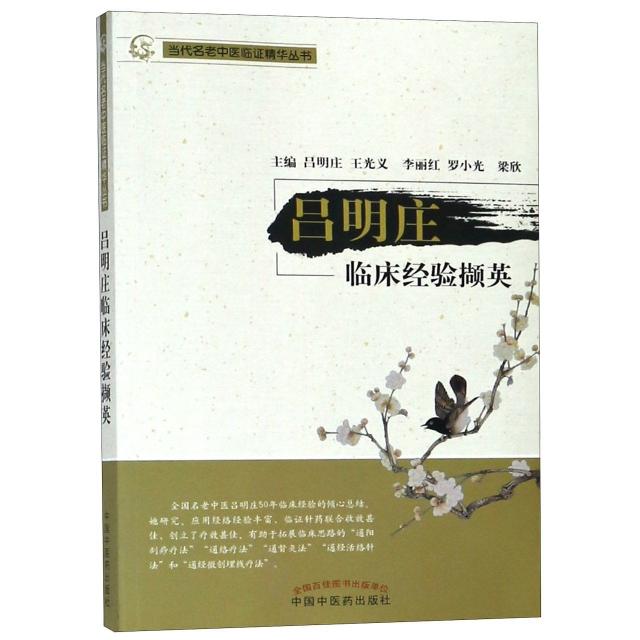 呂明莊臨床經驗擷英/當代名老中醫臨證精華叢書