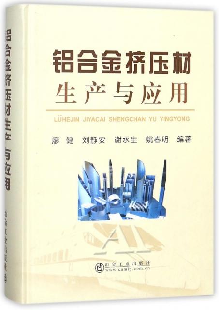鋁合金擠壓材生產與應用(精)