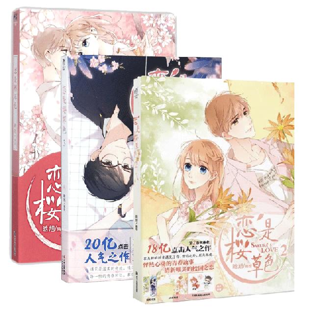戀是櫻草色(1-3)共3冊