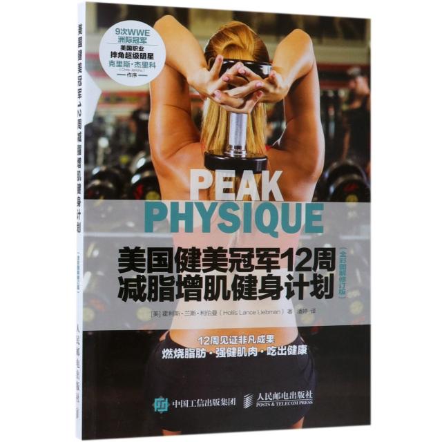 美國健美冠軍12周減脂增肌健身計劃(全彩圖解修訂版)