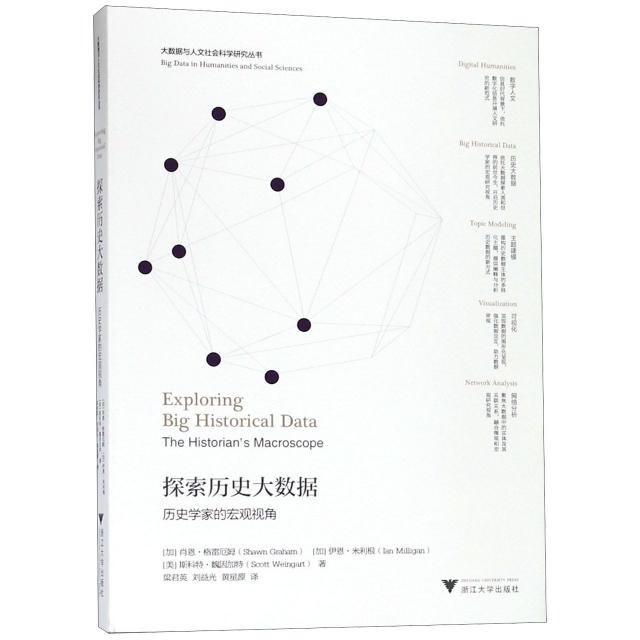 探索歷史大數據(歷史學家的宏觀視角)/大數據與人文社會科學研究叢書