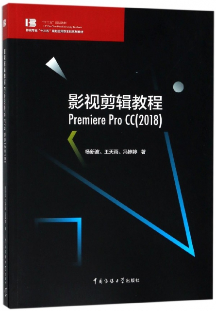 影視剪輯教程(Premiere Pro CC2018影視專業十三五規劃應用型本科繫列教材)