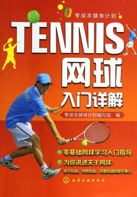網球入門詳解(零成本健身計劃)