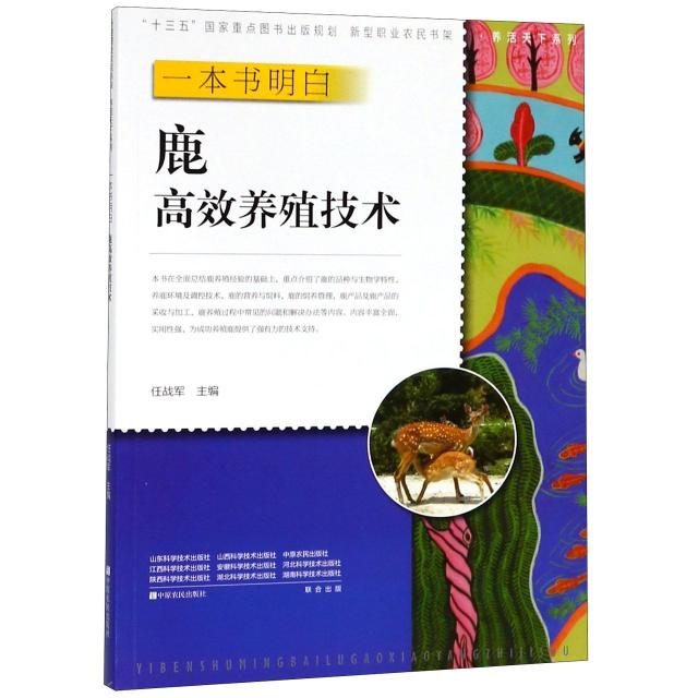 一本書明白鹿高效養殖技術/養活天下繫列/新型職業農民書架