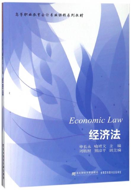 經濟法(高等職業教育