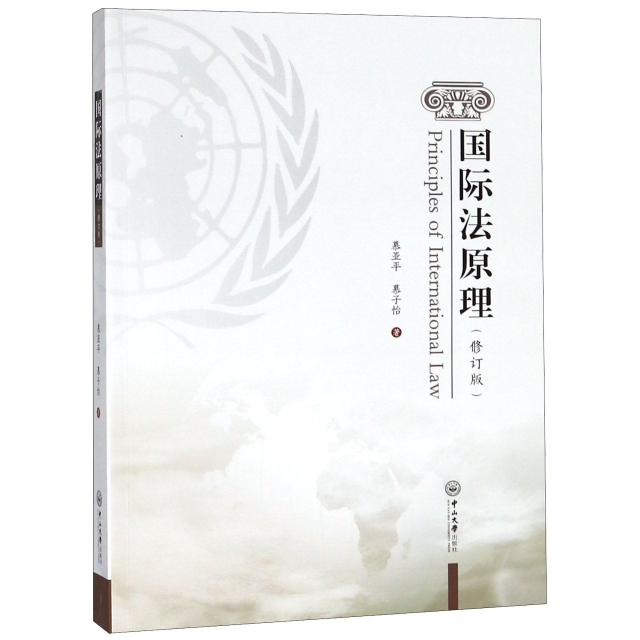 國際法原理(修訂版)