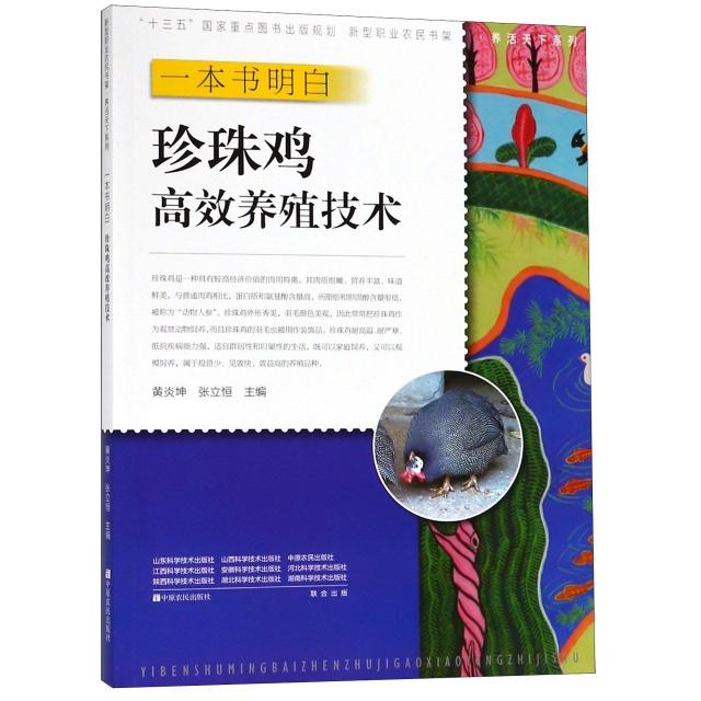 一本書明白珍珠雞高效養殖技術/養活天下繫列/新型職業農民書架