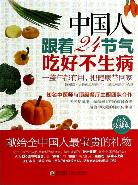 中國人跟著24節氣喫好不生病(永久收藏版)