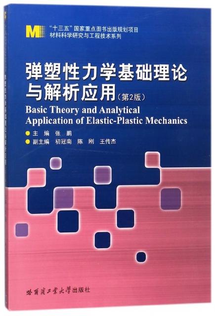 彈塑性力學基礎理論與解析應用(第2版)/材料科學研究與工程技術繫列
