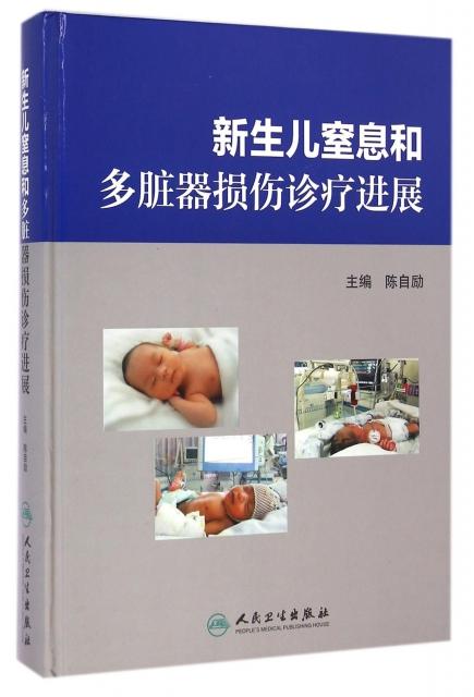 新生兒窒息和多髒器損傷診療進展(精)