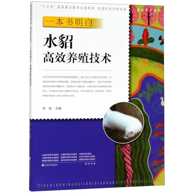 一本書明白水貂高效養殖技術/養活天下繫列/新型職業農民書架