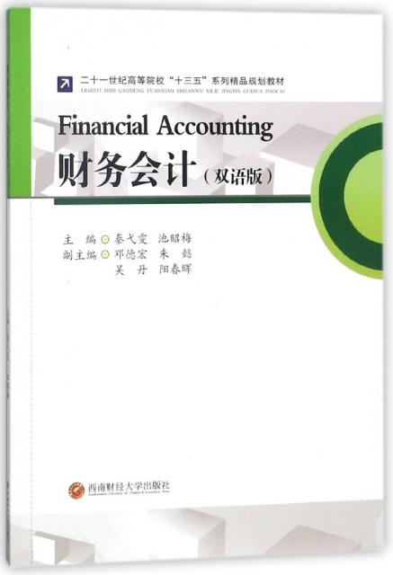 財務會計(雙語版二十