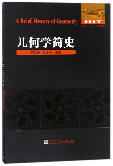幾何學簡史/數學統計學繫列