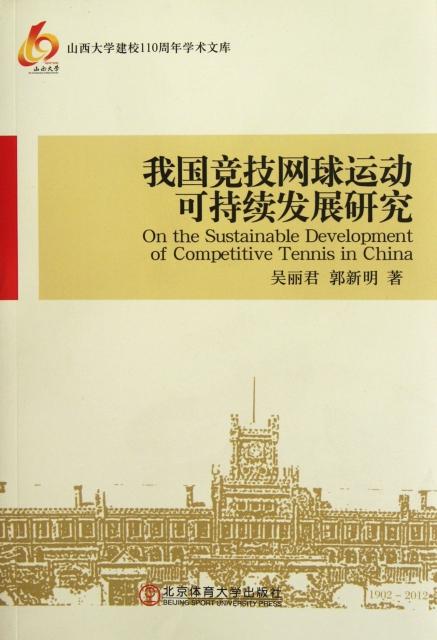 我國競技網球運動可持續發展研究
