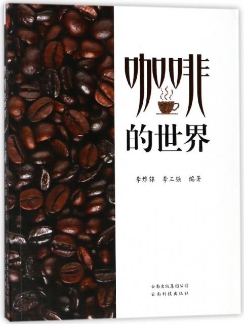 咖啡的世界