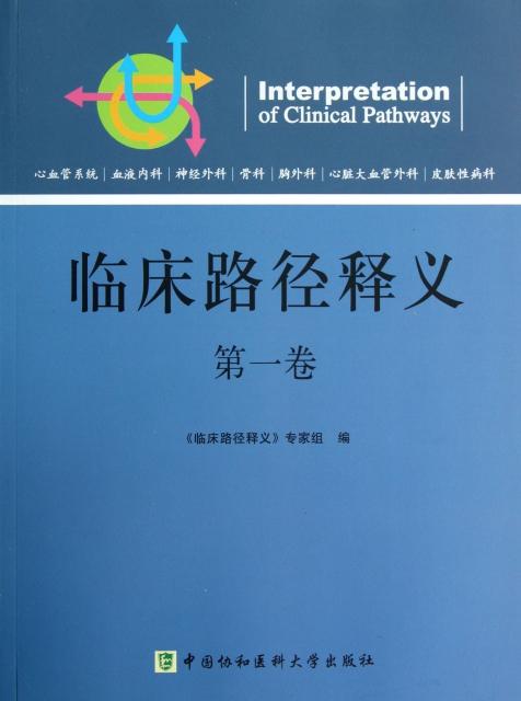 臨床路徑釋義(第1卷)