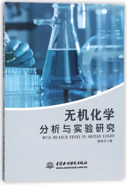 無機化學分析與實驗研