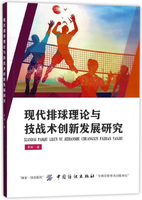 現代排球理論與技戰術創新發展研究