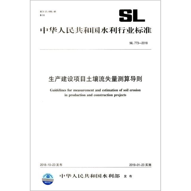 生產建設項目土壤流失量測算導則(SL773-2018)/中華人民共和國水利行業標準