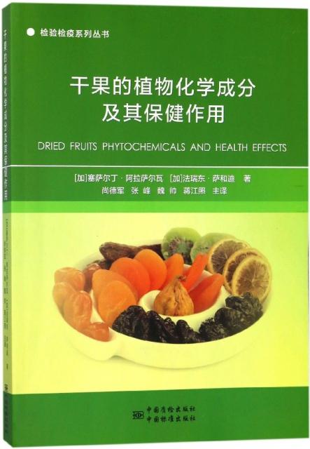 干果的植物化學成分及其保健作用/檢驗檢疫繫列叢書