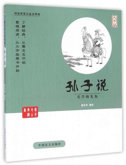 孫子說(兵學的先知大字版)/蔡志忠古典漫畫
