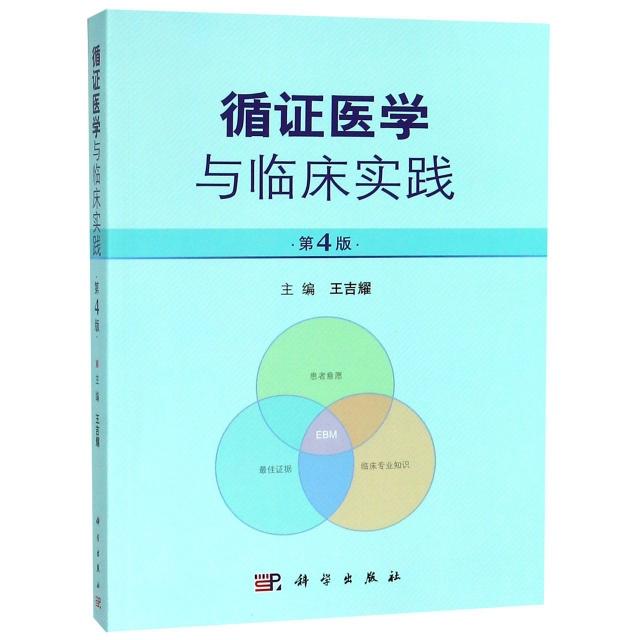 循證醫學與臨床實踐(第4版)