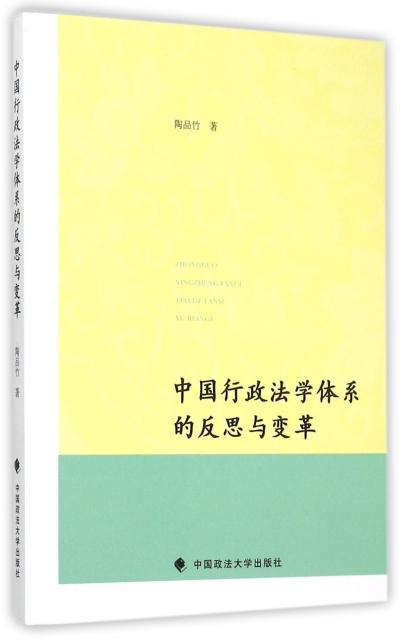 中國行政法學體繫的反思與變革