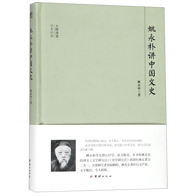 姚永樸講中國文史(精)/大師講堂
