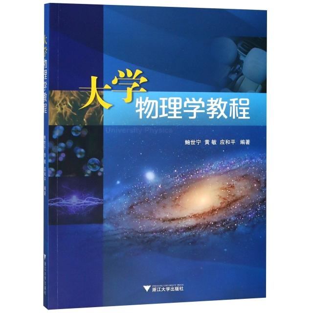 大學物理學教程
