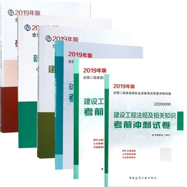 礦業工程管理與實務 教材+考前衝刺試卷套裝 共6冊